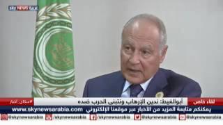لقاء مع أحمد أبو الغيط الأمين العام لجامعة الدول العربية