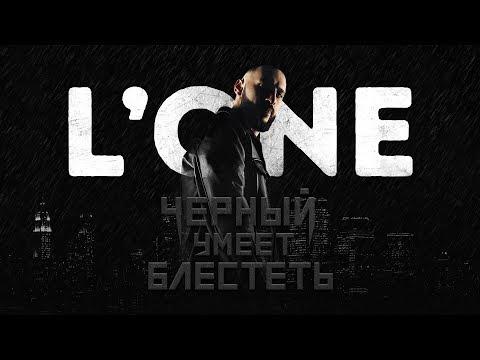 видео: L'ONE - Чёрный умеет блестеть (премьера клипа, 2018)