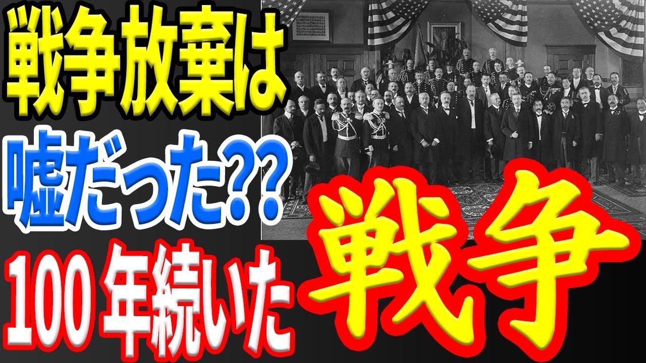 日本は2006年まで戦争状態だった?モンテネグロと日本との間で続いた100年戦争