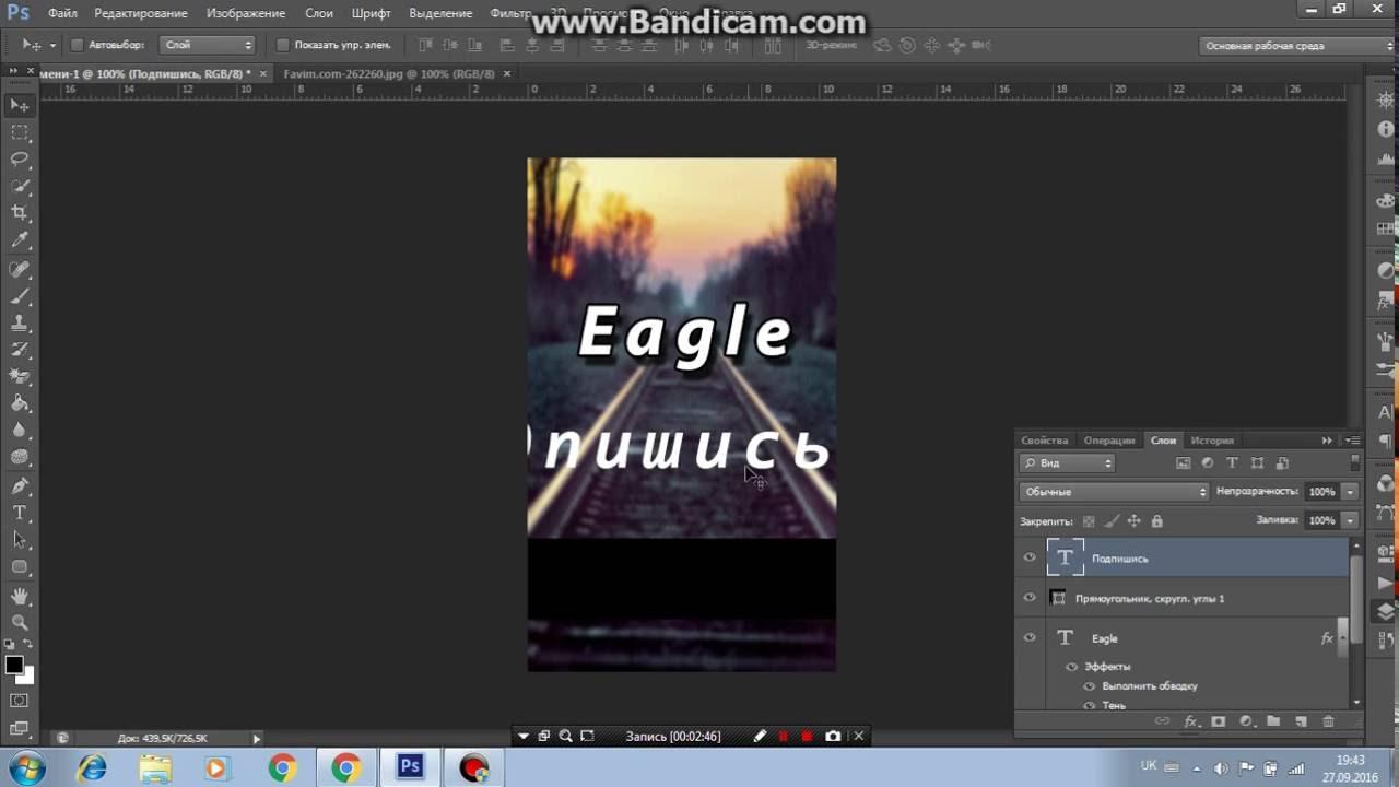 Как сделать аву для группы в фотошопе фото 740