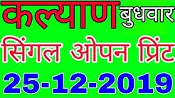 KALYAN MATKA TODAY 25-12-2019 | सिंगल ओपन प्रिंट | Luck satta matka trick | कल्याण | Sattamatka