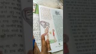 NCERT - HINDI, CLASS -5, Chapter -6(Video-1)