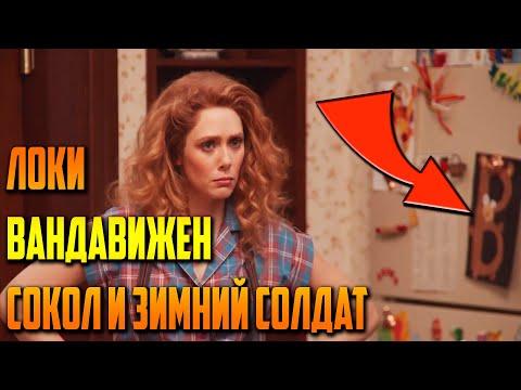 Локи, ВандаВижен, Сокол и Зимний Солдат - Разбор Тизер-Трейлера