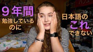 ハナの日本語勉強法・日本語の弱点