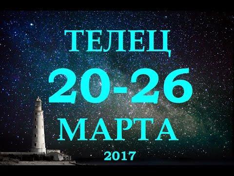 телец гороскоп ребенок на 2017