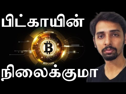 Bitcoin In Tamil | Dr V S Jithendra