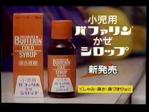 小児用バファリン CM【倍賞千恵子】1991