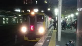E257系 犬吠初日の出3号 成田駅発車