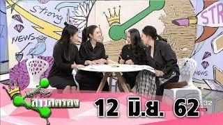 แชร์ข่าวสาวสตรอง-i-12-มิ-ย-2562-iไทยรัฐทีวี