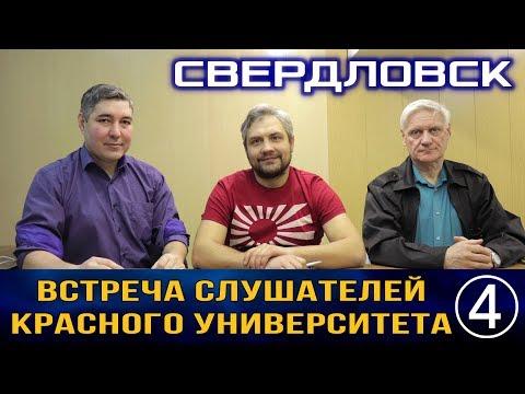Встреча слушателей Красного университета в Екатеринбурге. 24.11.2019.