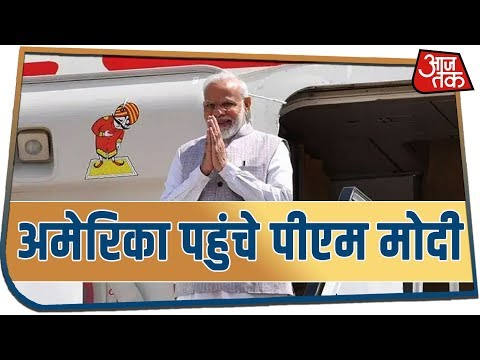 America के सात दिवसीय दौरे पर पहुंचे PM Modi, मेगा शो Howdy Modi में लेंगे हिस्सा