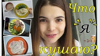 Что я ем? ♡ Дни еды с Яной ♡ VLOG