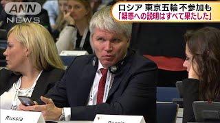 ロシア 東京五輪不参加も「説明はすべて果たした」(19/11/07)