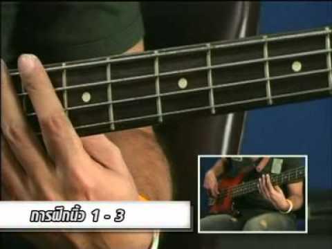 สอนเบส 4.mp4
