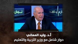 أ.د. وليد المعاني - حوار شامل مع وزير التربية والتعليم