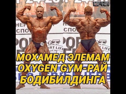 МОХАМЕД ЭЛЕМАМ OXYGEN GYM-РАЙ БОДИБИЛДИНГА!