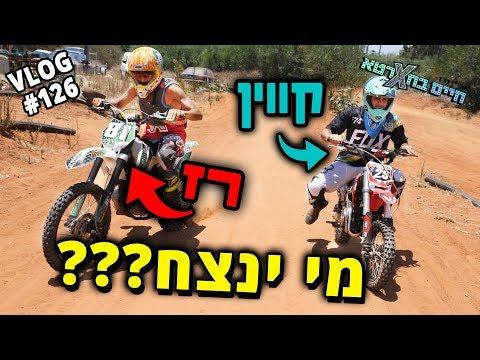 תחרות אופנועים