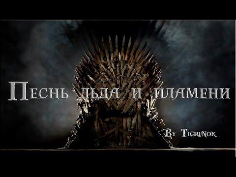 Песнь льда и пламени || Game of Thrones