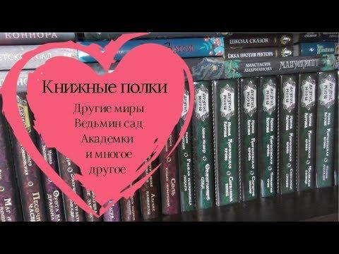 Книжные полки | Другие миры | Ведьмин сад | Академки  и многое другое