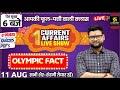 Gambar cover 11 August   Daily Current Affairs #624   Olympic Fact   Kumar Gaurav Sir