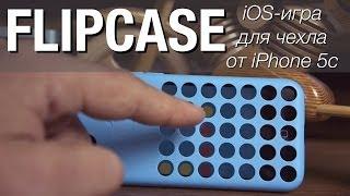 Flipcase. Логическая игра с чехлом для iPhone 5c