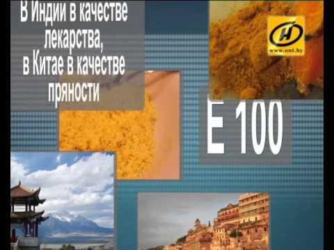 Пищевые добавки: E100-E999