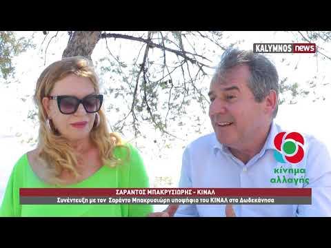 Συνέντευξη με τον Σαράντο Μπακρυσιώρη υποψήφιο του ΚΙΝΑΛ στα Δωδεκάνησα