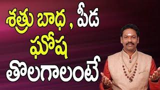 How To Remove Negative Energy | Naragosha Nivarana Telugu | Naragosha Yantram | Disti dosha Nivarana