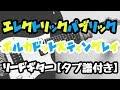 【TAB譜付き】エレクトリック・パブリック(Electric Public)- ポルカドットスティングレイ(POLKADOT STINGRAY) ギター(Guitar)