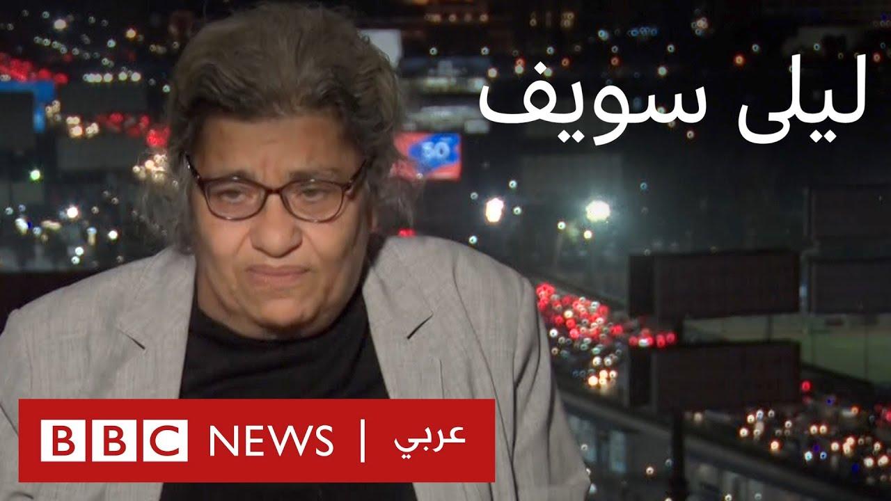 بلا قيود مع ليلى مصطفى سويف الأكاديمية والناشطة السياسية المصرية  - نشر قبل 54 دقيقة