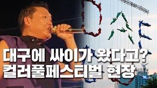 120만명 방문한 '2019 대구 컬러풀 페스티…