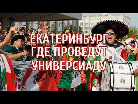Екатеринбург лишили мирового праздника. Амогло быть, как намундиале