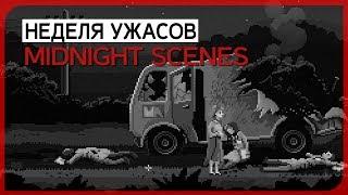 Очень странные дела ● Midnight Scenes