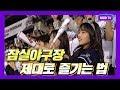 [INKYO VLOG #7] 2019 KBO Opening day Doosan bears vs Hanwha│Jamsil Baseball Stadium│Korea