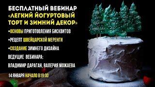 Бесплатный вебинар: Легкий «йогуртовый» торт и зимний декор!