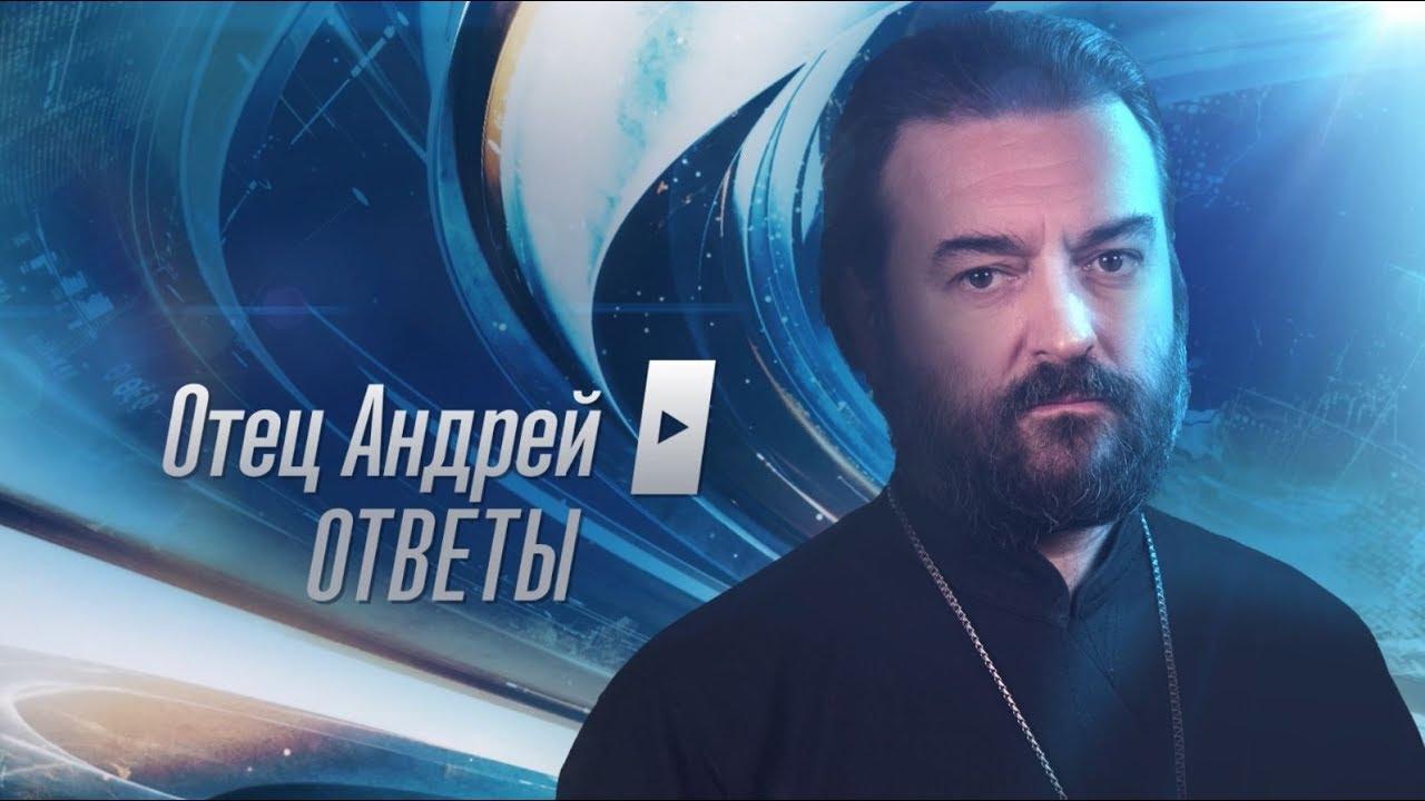 """""""Отец Андрей: ответы"""" №11. На ваши вопросы отвечает протоиерей Андрей Ткачев"""