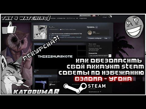 Как обезопасить аккаунт Steam от взлома||способы защиты!