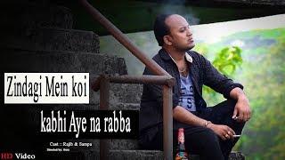 Zindagi Mein Koi Kabhi Aaye Na Rabba   Shriram Iyer   Sad song   Musafir   by RS Creation