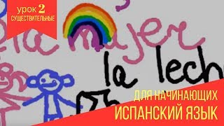 Урок 2. Видеокурс для начинающих испанский язык с нуля. Существительные