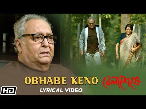 Obhabe Keno | Full Lyrics Song | Belaseshe | Anupam Roy