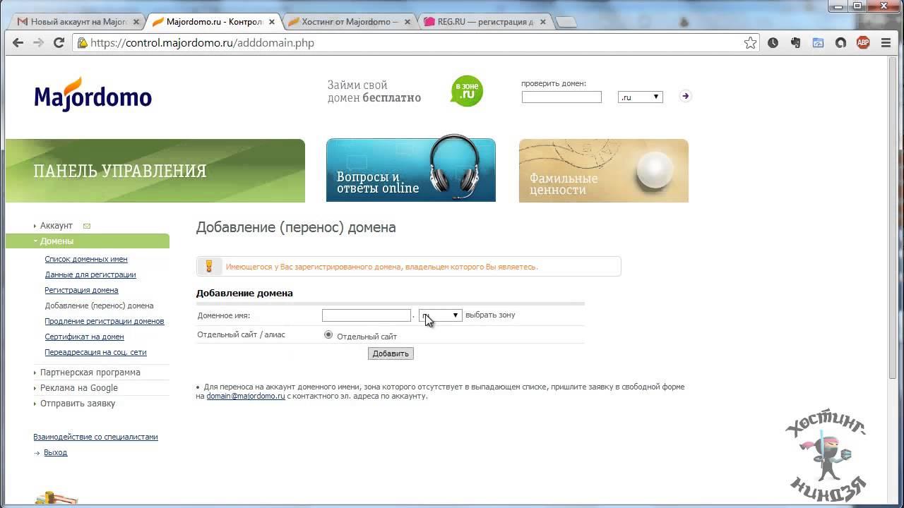 Создание сайтов маджордомо электронная коммерция создание сайтов, и