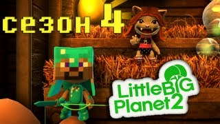 ч.68 LittleBigPlanet 2 с кошкой - Minecraft Platformer