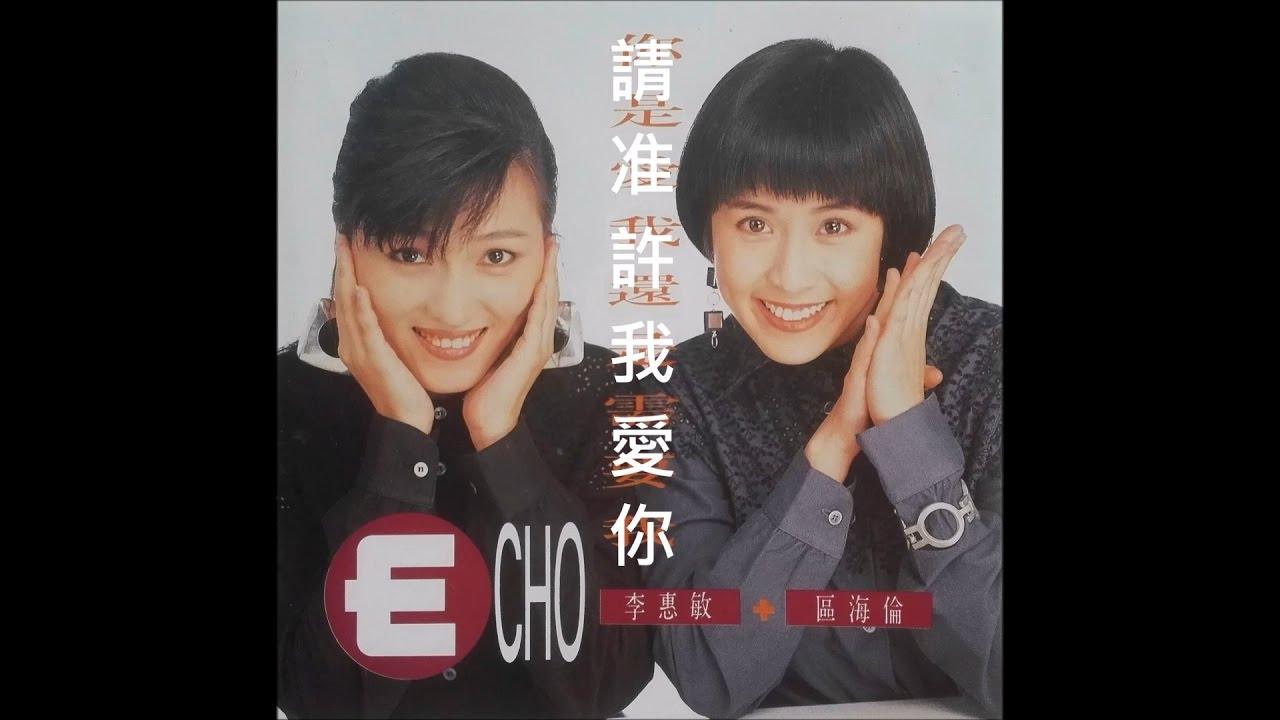 ECHO - 請准許我愛你- YouTube