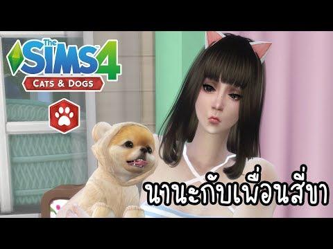 The Sims 4 Cats & Dogs #3 เปิดซีรี่ย์ใหม่ สาวน้อยนานะกับเจ้าสี่ขา
