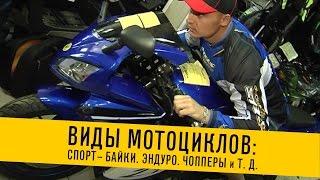 Виды мотоциклов: спорт-байк, эндуро, чоппер [мотосалон БАЙК-ПОСТ]