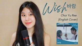 Download CHOI YU REE (최유리) - WISH 바람 (English Cover) | Hometown Cha Cha Cha OST Part. 4 (갯마을 차차차)