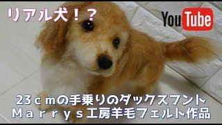 羊毛フェルト作家のMarrys工房 YouTubeのチャンネルページはこちら http...