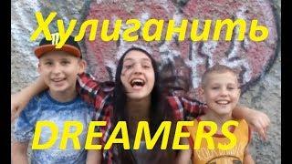 DREAMERS - Хулиганить ( Open Kids )