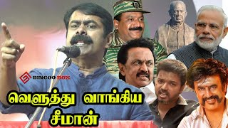 Seeman Speech Leader Prabhakaran Birthday 2018