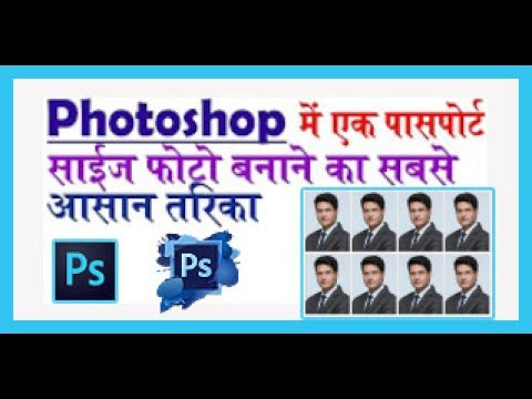 Just 5 mint Passport size Photo in Photoshop